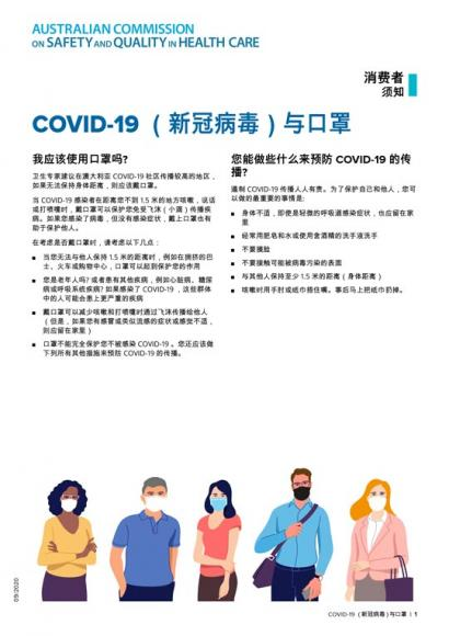 COVID-19 face mask Chinese Simplified