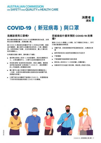 COVID-19 and face masks - Chinese Traditional